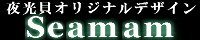 Seamam夜光貝オリジナルデザイン